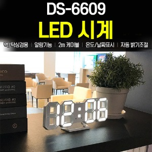 [P000CKAP] (H)DS-6609 LED 시계